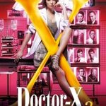 ドクターX~外科医・大門未知子
